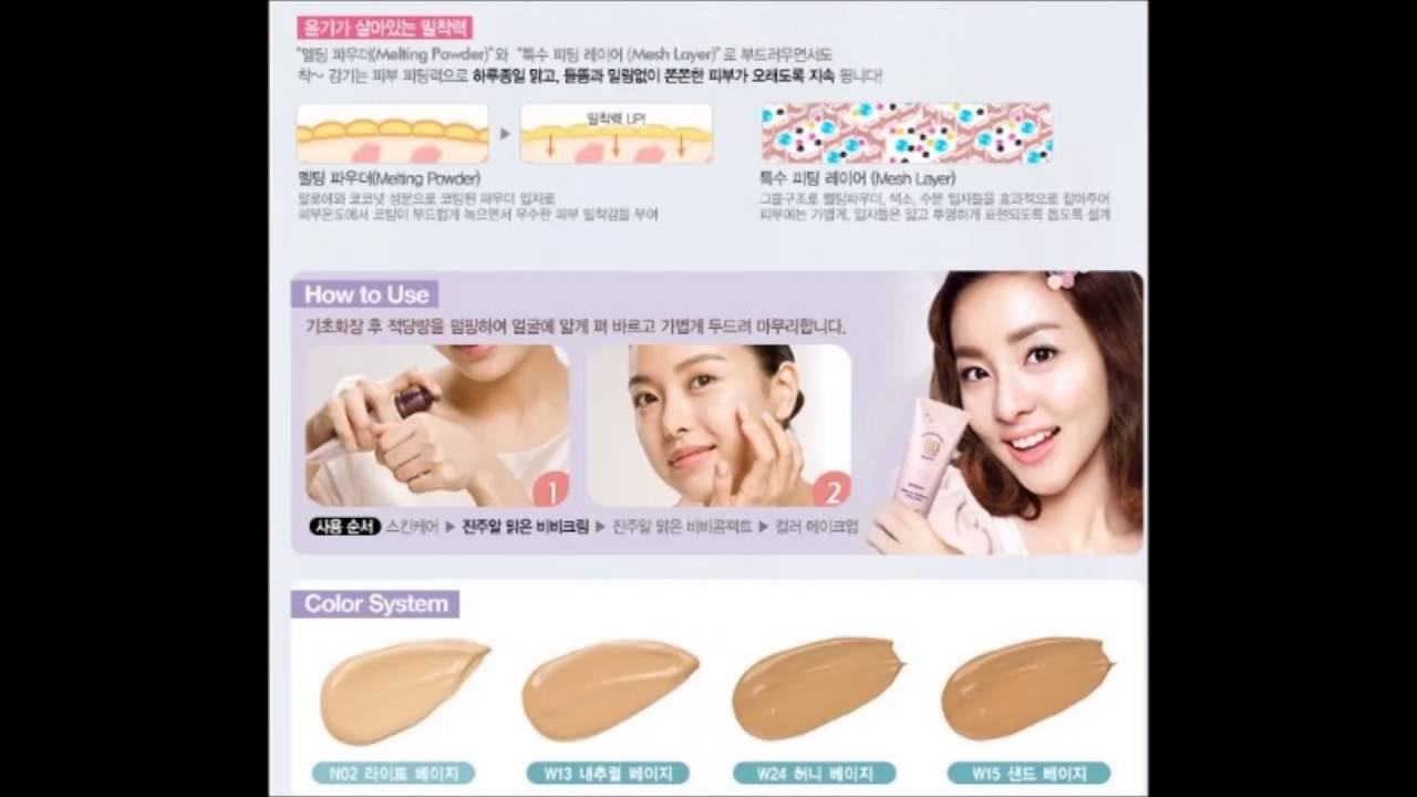 Best Korean BB Cream For Oily Skin | Korean Beauty Balms In 2016