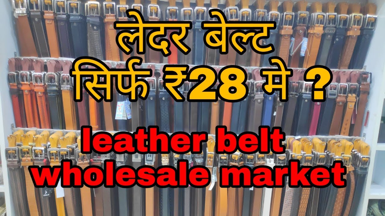 लेदर बेल्ट मात्र ₹28 में Leather Belt Wholesale Market || Leather Belt And Wallet Wholesale Market