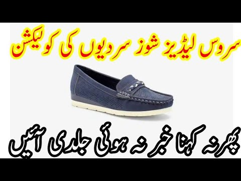 Latest Service ladies winter shoes collection || New Service shoes || service ladies winter boots